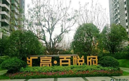 海宁汇高·百悦府绿化项目